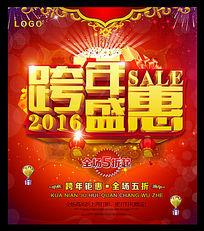 2016猴年春节商场促销海报