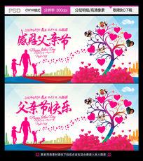 感恩父亲节晚会宣传展板广告背景设计