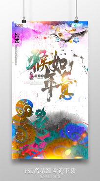 高端大气水墨质感猴年海报素材
