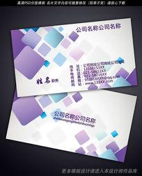 精美紫蓝方形图案名片模板