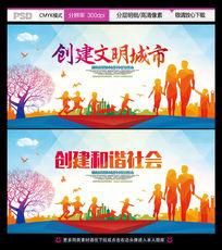 创建文明城市宣传广告背景设计