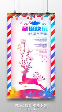 创意麋鹿圣诞节快乐海报设计