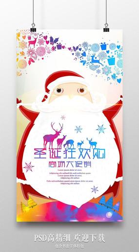 创意商场圣诞老人海报设计