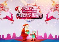 时尚圣诞节海报