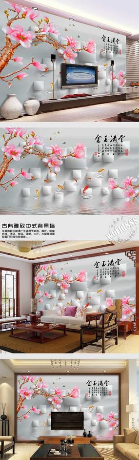 红玉兰室雅兰香雅致时尚中式背景墙