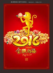 猴年春节海报设计