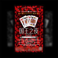 扑克海报之国王之夜