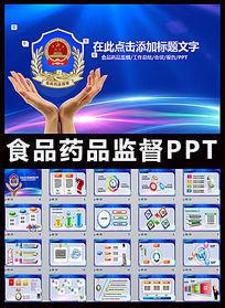 食品药品监督管理局工作汇报总结党政PPT