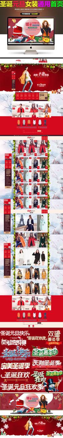 淘宝女装羽绒服圣诞节元旦节店铺装修模板模板