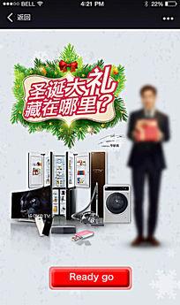 圣诞促销活动家电H5海报