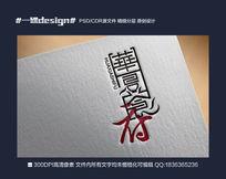 中国风印章餐饮美食华夏食府原创logo商标设计矢量源文件