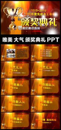 016年年会颁奖典礼颁奖盛典晚会PPT