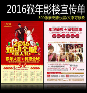 2016日历新年婚纱影楼dm宣传单模板