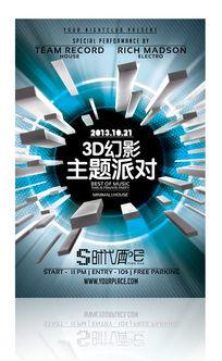 3D魔幻主题派对海报