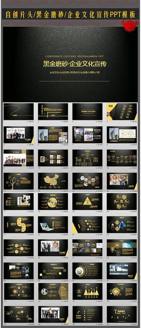创意片头黑金企业文化宣传PPT模板
