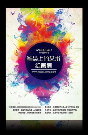 艺术设计毕业展海报