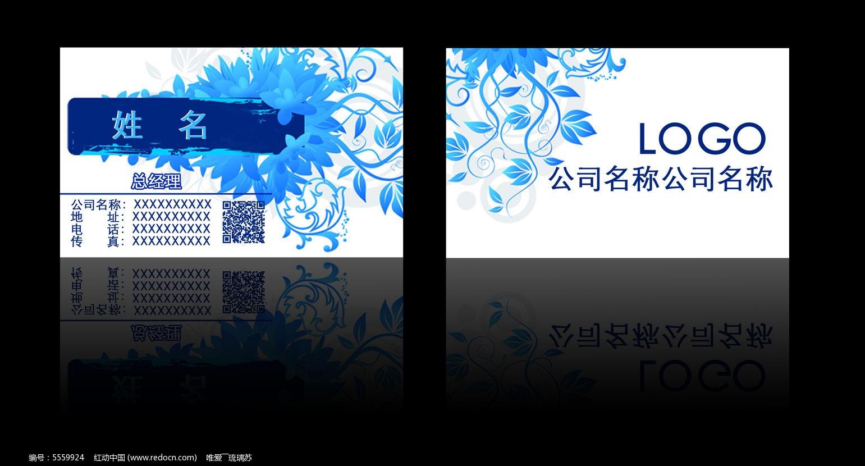 蓝色花纹二维码名片图片