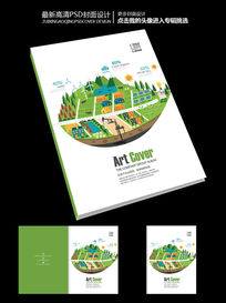 绿色园林建筑宣传画册封面设计