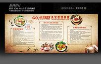 食堂饮食展板制度设计