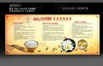 饮食文化制度管理展板设计