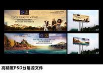 别墅地产户外广告设计