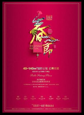 传统节日封面