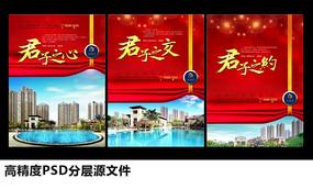 房地产提案广告设计