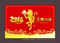 金猴纳福新年海报设计