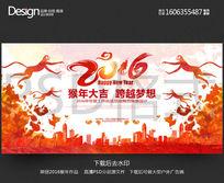 原创彩墨2016猴年企业年会舞台背景展板设计