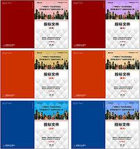 广州银行前海支行广告制作安装工程投标书封面
