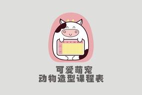 可爱卡通动物造型小牛课程表