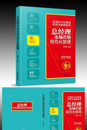市场营销图书封面设计