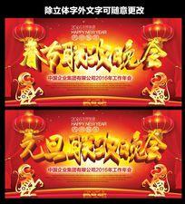 2016猴年元旦春节联欢晚会喜庆背景设计