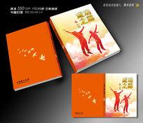 成功之路书籍封面设计
