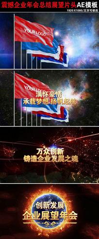 大气旗帜地球宇宙星空企业年会开场片头ae模板下载
