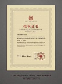 高档代理经营授权证书设计