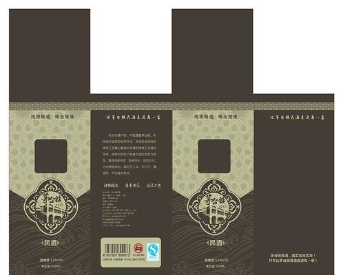 灰色白酒包装