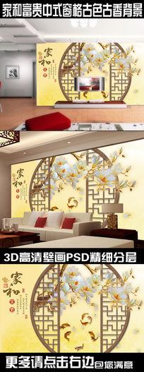家和富贵中式窗格中式圆门玉兰九鱼背景墙3D壁画素材