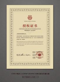 加盟销售授权证书设计