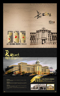 经典怀旧复古中国风商业房地产折页画册