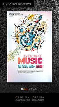 吉他培训涂鸦风格宣传海报