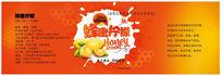 橘色蜂蜜柠檬海报