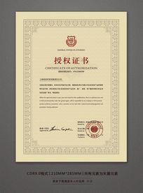 网络代理授权证书设计