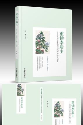 中国第一词人皇帝图书封面设计