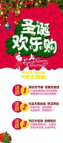 2016年圣诞节新年活动打折促销海报展架易拉宝设计