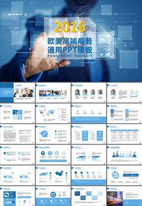 创业融资计划书品牌宣传PPT模板