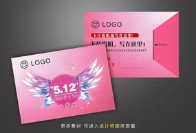 粉色翅膀护士节贺卡