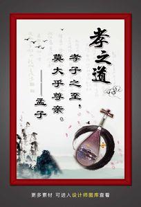 古琴孝道文化海报