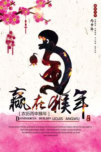 猴年粉色背景设计