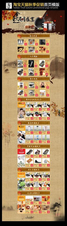 天猫旗舰店网页设计模版